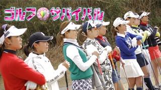 ゴルフサバイバル(BS日テレ) on FREECABLE TV