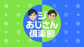 無料テレビで【テレビバ】ジ・おじさん倶楽部を視聴する