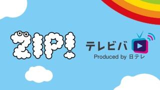 無料テレビで【テレビバ】ZIP!×テレビバchを視聴する
