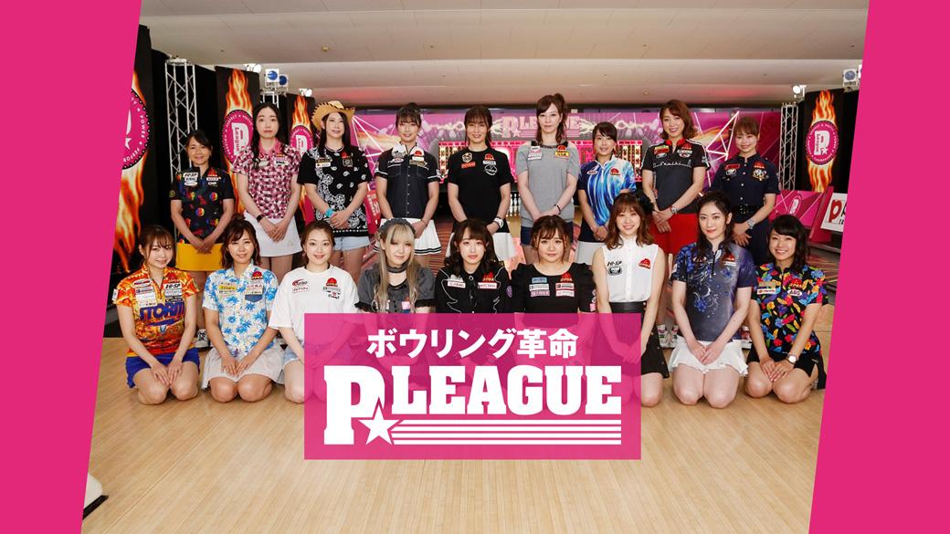 ボウリング革命 P★LEAGUE(BS日テレ) on FREECABLE TV