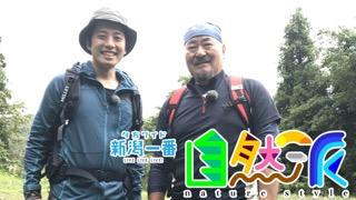 無料テレビで新潟一番・自然派《テレビ新潟》を視聴する