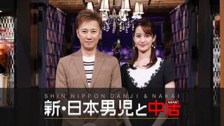 無料テレビで新・日本男児と中居を視聴する