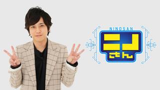無料テレビでニノさんを視聴する