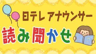 無料テレビで【テレビバ】アナウンサー絵本よみきかせを視聴する