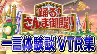 無料テレビで【テレビバ】踊る!さんま御殿!!一言体験談VTR集を視聴する