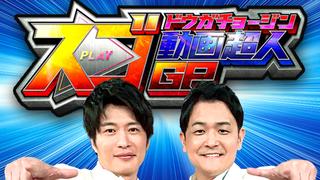 無料テレビで【テレビバ】スゴ動画超人GPを視聴する