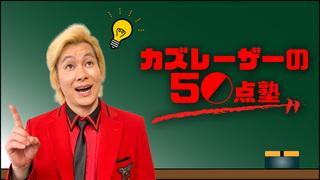 無料テレビで【テレビバ】カズレーザーの50点塾を視聴する