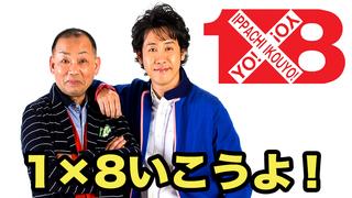 無料テレビで1×8いこうよ!《札幌テレビ放送》を視聴する