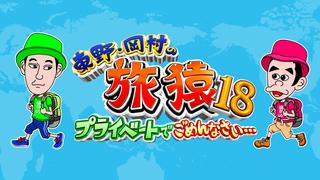 無料テレビで東野・岡村の旅猿18 ~プライベートでごめんなさい…を視聴する