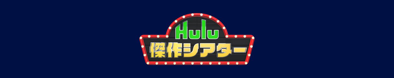 Hulu傑作シアター