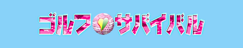ゴルフサバイバル(BS日テレ)
