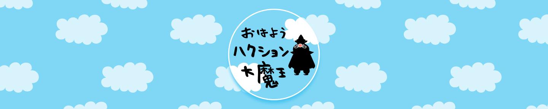 【テレビバ】おはようハクション大魔王