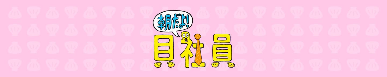 【テレビバ】朝だよ!貝社員