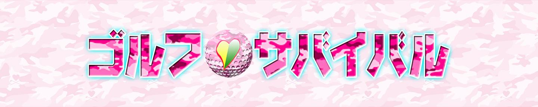 【テレビバ】ゴルフサバイバル
