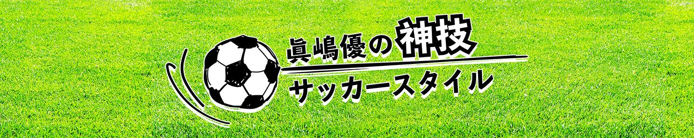 【テレビバ】神技サッカー少女