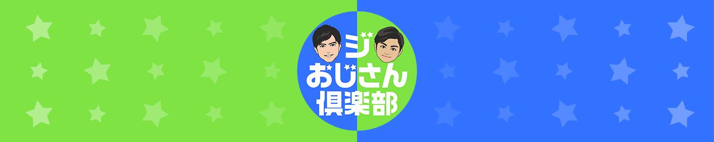 【テレビバ】ジ・おじさん倶楽部