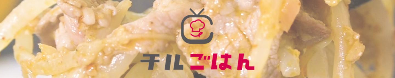 【テレビバ】チルごはん