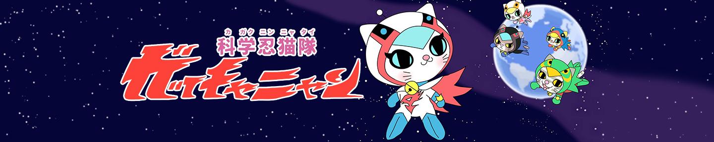 科学忍猫隊ガッチャニャン