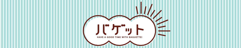 【テレビバ】バゲット