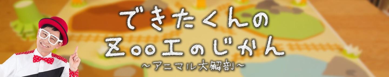 【テレビバ】できたくんのZoo工のじかん~アニマル~大解剖~