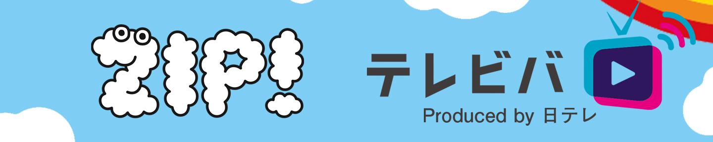 【テレビバ】ZIP!×テレビバch
