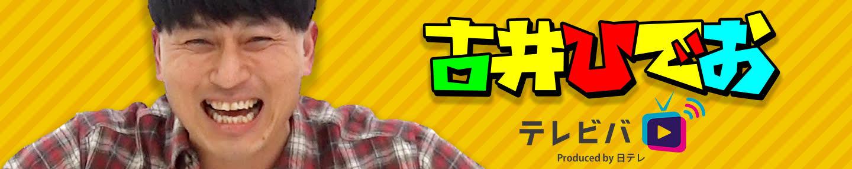 【テレビバ】古井ひでおch