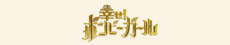 【テレビバ】ボンビーガール