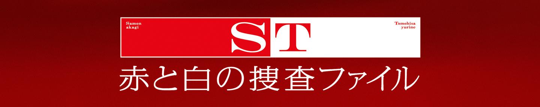 ST 赤と白の捜査ファイル