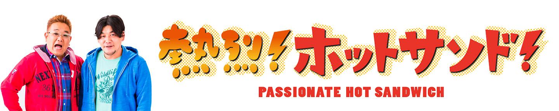 熱烈!ホットサンド!(札幌テレビ放送)