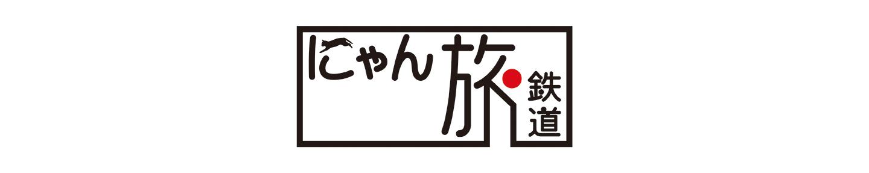 にゃん旅鉄道《福島中央テレビ》