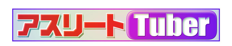 【テレビバ】サンドウィッチマンのバズれ!アスリートTuber