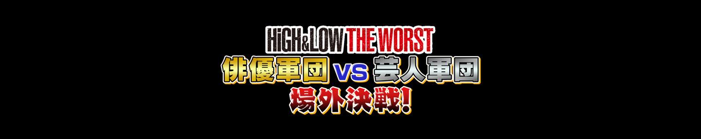 HiGH&LOW THE WORST 俳優軍団VS芸人軍団!場外決戦!