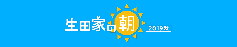 生田家の朝 2019秋