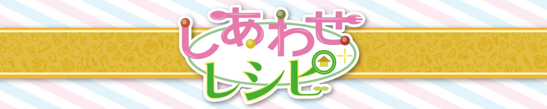 しあわせレシピ ≪おじゃまっテレ ワイド&ニュース≫(福井放送)