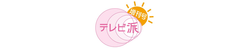 テレビ派増刊号(広島テレビ放送)