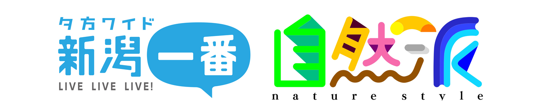 新潟一番・自然派《テレビ新潟》