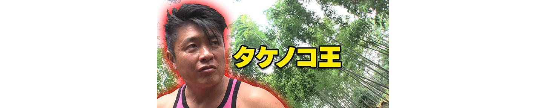 タケノコ王チャンネル