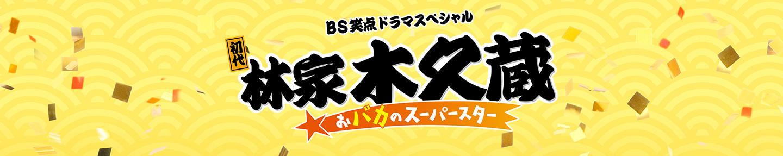 BS笑点ドラマスペシャル 初代林家木久蔵(BS日テレ)