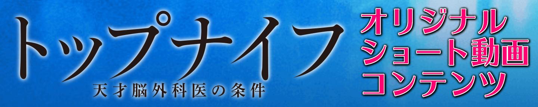トップナイフ オリジナルショート動画コンテンツ