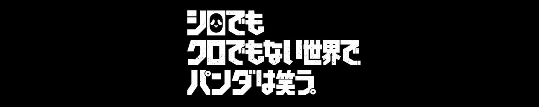 日曜ドラマ「シロクロ」の謎を解け!【清野菜名×横浜流星W主演!】