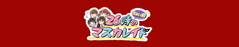 """26時""""ちょい前""""のマスカレイド"""