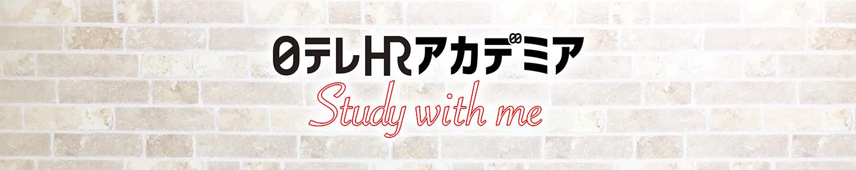 日テレアカデミア Study with me