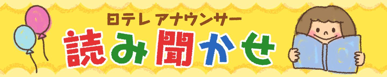 【テレビバ】アナウンサー絵本よみきかせ
