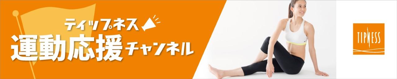 """【テレビバ】自宅で簡単エクササイズ! ティップネス""""運動応援""""チャンネル"""
