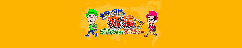 東野・岡村の旅猿17 ~プライベートでごめんなさい…