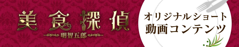 美食探偵 明智五郎 オリジナルショート動画コンテンツ