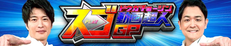 【テレビバ】スゴ動画超人GP