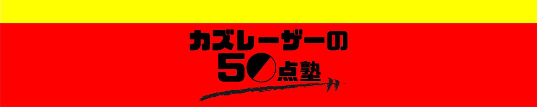 【テレビバ】カズレーザーの50点塾