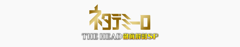 ネタデミーロ 特別編 THE HEAD 徹底解剖SP