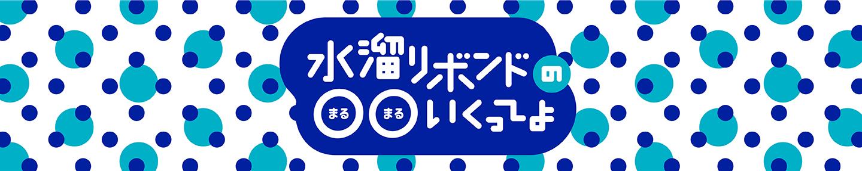 水溜りボンドの○○いくってよ《テレビ神奈川》